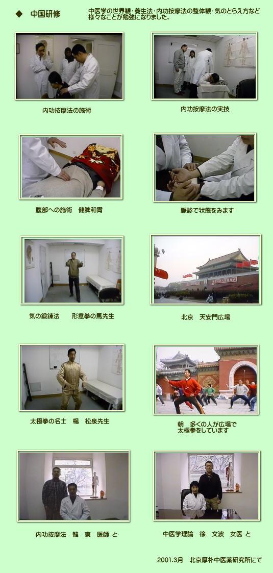 中国整体留学研修の時の写真
